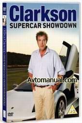 �����. ��.�������� - �������� ���������� / J.Clarkson - The Supercars Showdown