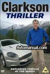 Видео. Дж.Кларксон - Триллер / J.Clarkson - Thriller