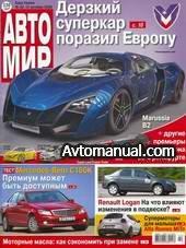 Журнал Автомир №42 (12 октября 2009)