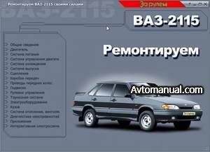 Руководство по ремонту и обслуживанию ВАЗ-2115