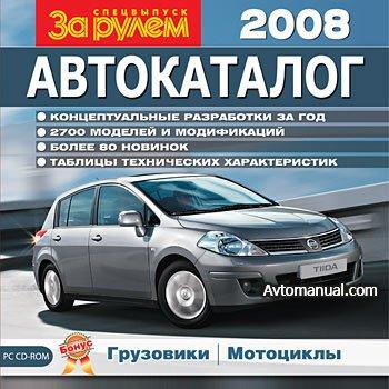 Автокаталог За рулем (2008)