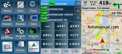 Навигация City Guide 3.4 для IPhone 3G 3GS