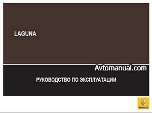 Руководство по эксплуатации автомобиля Renault Laguna 3