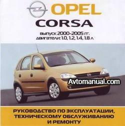 Руководство по ремонту Opel Corsa C 2000 - 2005 года выпуска