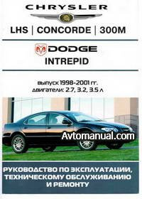 Руководство по ремонту Chrysler 300M / Concorde / LHS, Dodge Intrepid 1998 - 2001 года выпуска