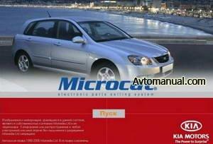 Каталог запасных частей Microcat KIA 09.2009