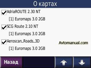 Карты Европы Europe Maps 3.0 Multilanguage для навигации Garmin, включая карты России (2009)