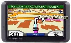 Дороги Российской Федерации для Garmin - версия 5.16