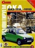 Руководство по ремонту ВАЗ-1111, ВАЗ-11113 Ока