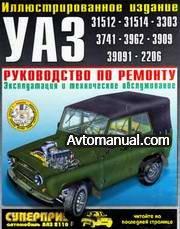 Руководство по ремонту УАЗ-31512, 31514, 3303, 3741, 3962, 3909, 39091, 2206