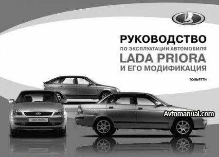 Руководство пользователя по эксплуатации автомобиля Лада Приора (Lada Priora)