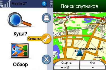 Garmin Mobile XT 5.00.60 для Symbian + карты России, Беларуси, Украины