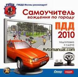 ����������� �������� �� ������. ��� 2010. ���������� � ����� ��������.