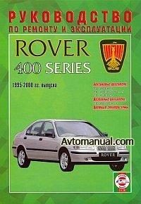 Руководство по ремонту Rover 400 серии 1995 - 2000 года выпуска