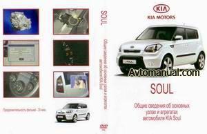 Обучающее видео по ремонту и обслуживанию автомобиля KIA Soul