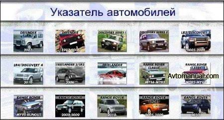 Каталог запасных частей Land Rover Microcat 10.2009