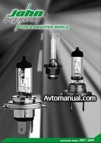 Каталог автомобильных ламп фирмы Jahn 2007 - 2008