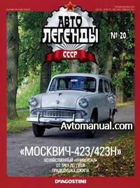Автолегенды СССР. Выпуск 20. Автомобиль Москвич-423 / 423H