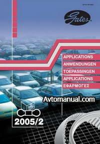 Каталог авто ремней и натяжных роликов Gates 2005