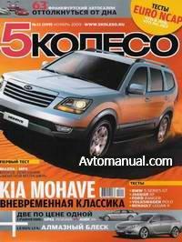 Журнал 5 колесо №11 ноябрь 2009 год