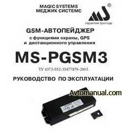 GSM ����������� MS-PGSM3. ����������� �� ������������.