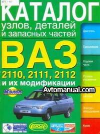 Каталог узлов, деталей и запасных частей ВАЗ-2110, ВАЗ-2111, ВАЗ-2112.
