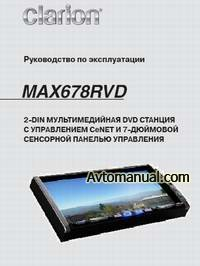 Мультимедиа устройство Clarion MAX678RVD. Руководство по эксплуатации.