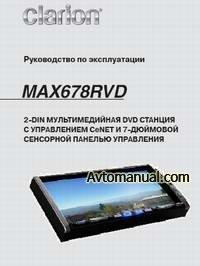 ����������� ���������� Clarion MAX678RVD. ����������� �� ������������.