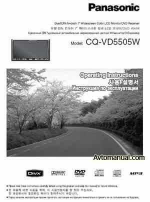 ЖК-монитор со встроенным DVD-плеером Panasonic CQ-VD5505W. Инструкция по эксплуатации.