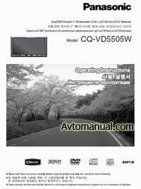 ��-������� �� ���������� DVD-������� Panasonic CQ-VD5505W. ���������� �� ������������.