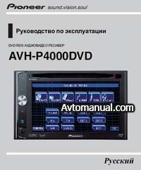 Руководство по эксплуатации автомагнитолы Pioneer AVH-P4000DVD