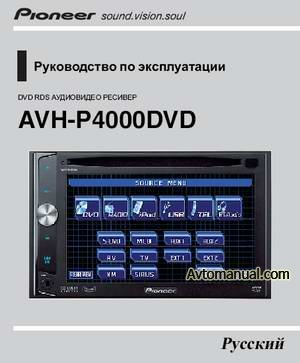 pioneer avh 100 dvd wiring diagram dvd player wiring diagram elsavadorla