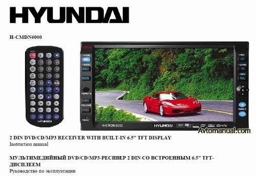 Инструкция На Hyundai H-cmdn6000