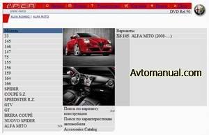 Каталог запасных частей Fiat / Alfa Romeo / Lancia / Commercial ePER v.50