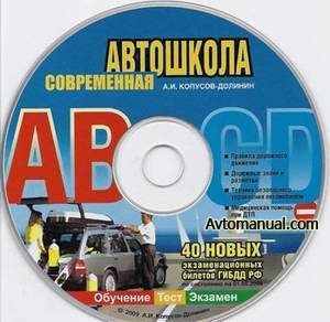 Современная автошкола 2009. Подготовка по категориям А, B, C, D