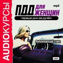 ПДД для женщин. Первые дни за рулем. Аудиокурсы.