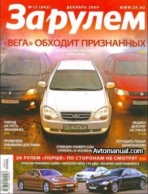 Журнал За рулем №12 декабрь 2009 год