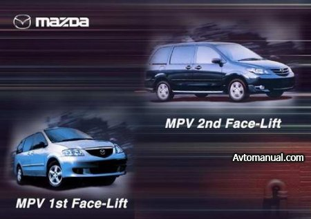 ����������� �� ������� Mazda MPV 1st / 2nd Face-Lift c 2005 ���� �������