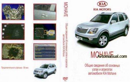 ��������� ����� �� ������� � ������������ ���������� KIA Mohave