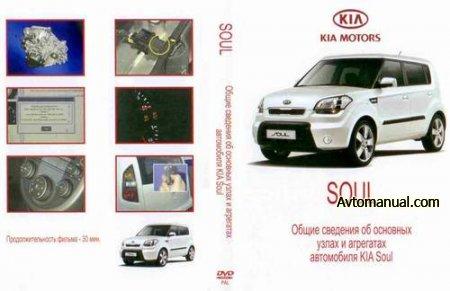 ��������� ����� �� ������� � ������������ ���������� KIA Soul