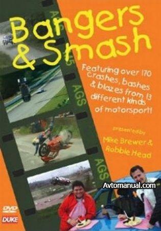 Видео: Самые Зрелищные Аварии / Bangers and Smash