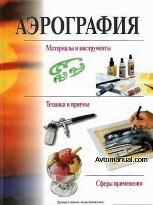 Аэрография: материалы и инструменты, техника и приемы.