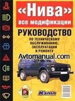 Руководство по ремонту ВАЗ-21213 Нива и модификаций