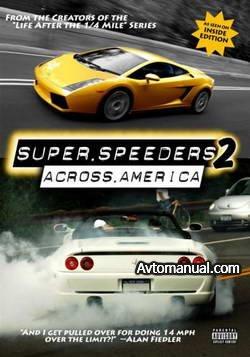 �����. ����� ������� ���������� 2: ����� ��� ������� / Super Speeders 2: Across America