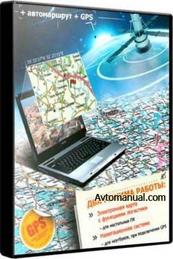 Электронная карта Украины Transnavi Electronic Map (2009)