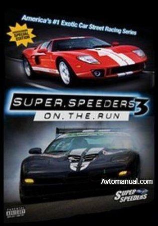 ����� ����� ������� ���������� 3: � �������� / Super Speeders 3: On the Run