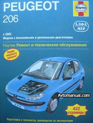 Руководство по ремонту Peugeot 206 c 2002 года выпуска