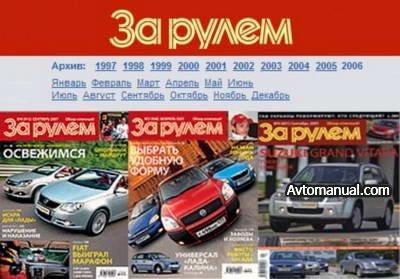 """Журнал """"За рулем"""". Архив выпусков 1997 - 2006 год."""