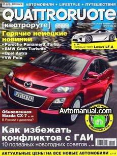 Журнал Quattroruote выпуск №1 январь 2010 год