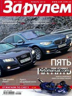Журнал За рулем №1 январь 2010 год (Украина)